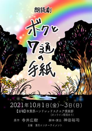 新感覚!涙活音楽朗読劇『ボクと7通の手紙』トークショー