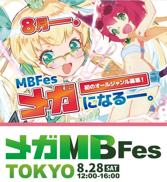 メガMBFes TOKYO