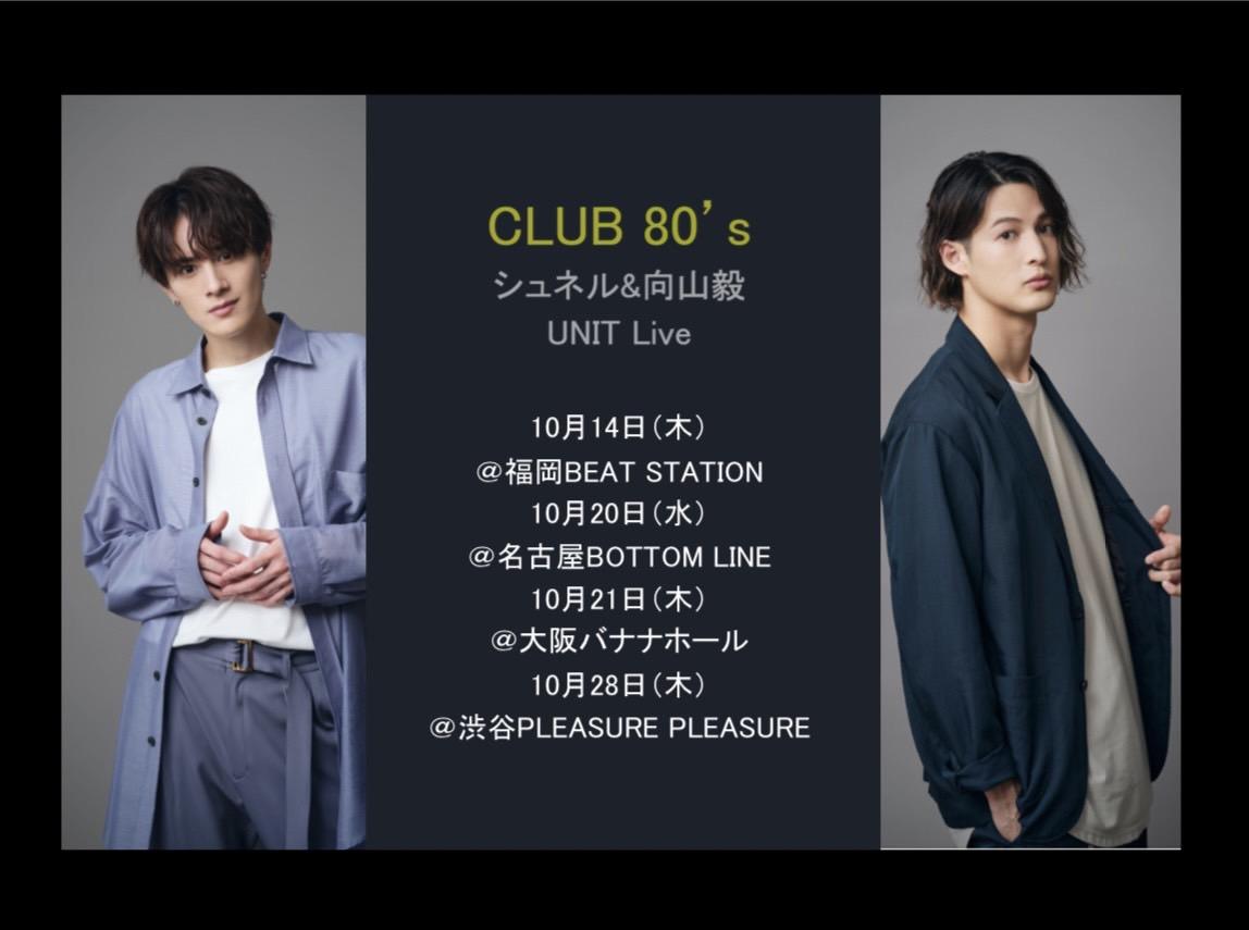 シュネル&向山毅 UNIT LIVE  TOUR「CLUB 80's」@福岡BEAT STATION(一般チケット)