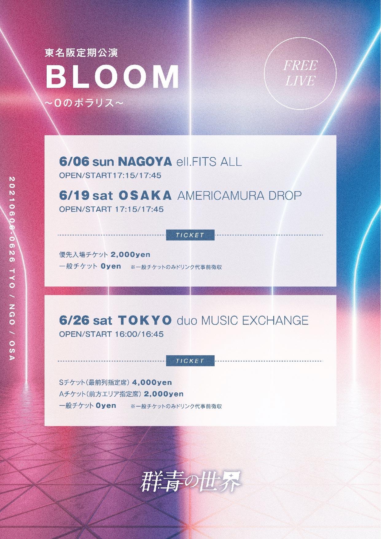 東名阪定期公演 BLOOM〜0のポラリス〜 東京公演