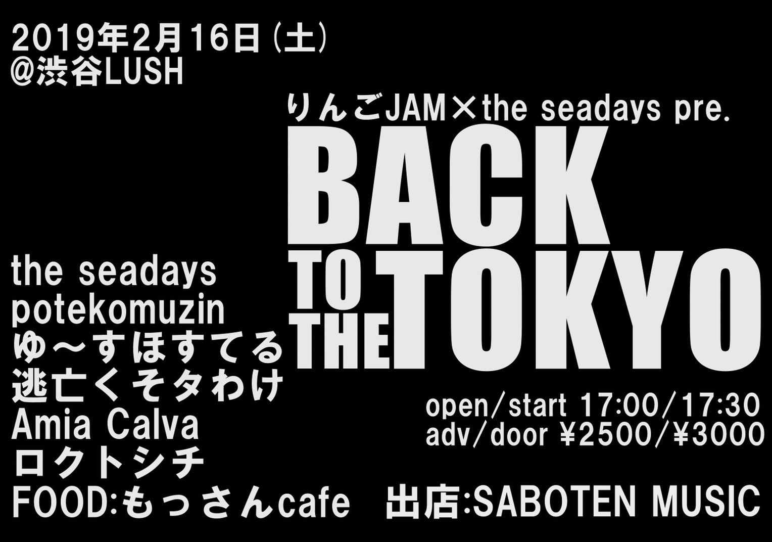 the seadays×りんごJAM pre. 「BACK TO THE TOKYO vol.1」
