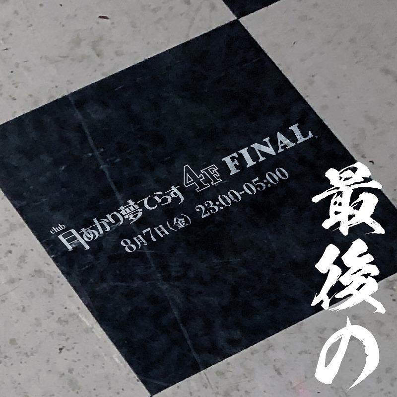 月あかり夢てらす4Fファイナル~最後の~
