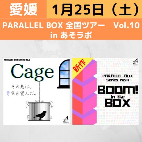 【愛媛】PARALLEL BOX Series 全国ツアー in 愛媛・あそラボ