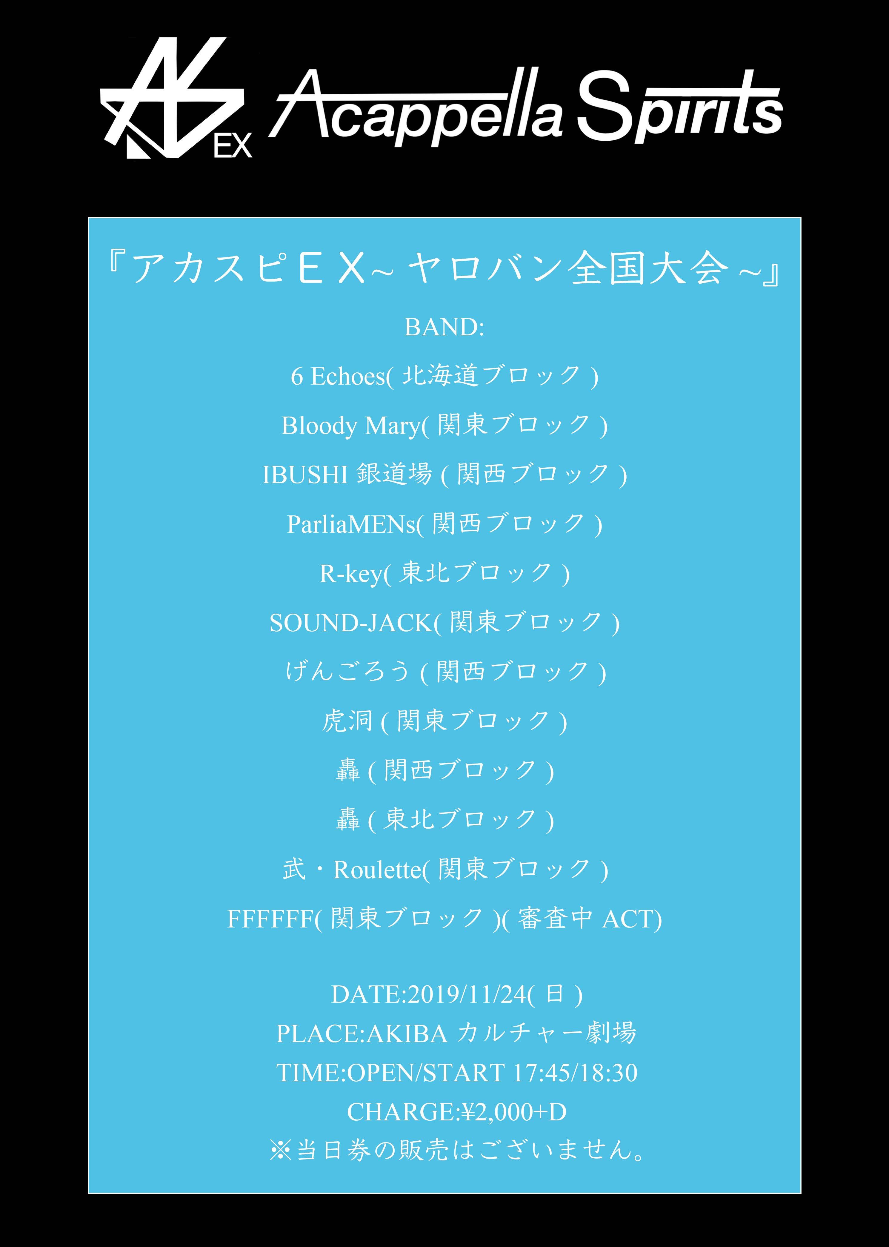 『アカスピEX〜ヤロバン全国大会〜』