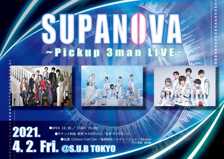 4月2日 SUPANOVA〜Pickup 3 man LIVE〜