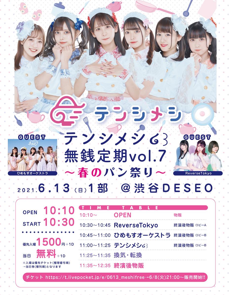 2021/6/13(日) 『テンシメシ໒꒱無銭定期vol.10』〜春のパン祭り〜 渋谷DESEO