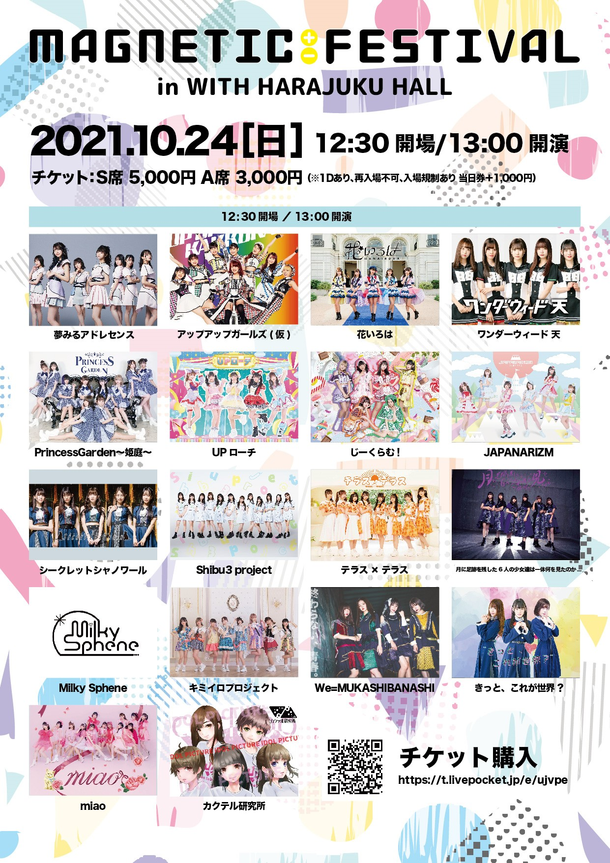 MAGNETIC FESTIVAL in WITH HARAJUKU HALL