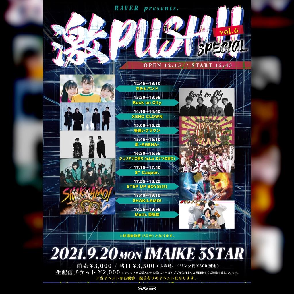 激PUSH!! vol.6 -SPECIAL-