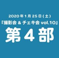 《第4部》2020年01月25(土)『撮影会&チェキ会vol.10』