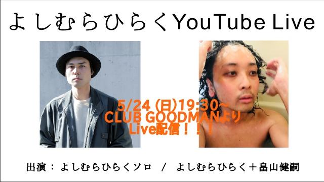 【無観客ライブ配信】CLUB GOODMAN 24th ANNIVERSARY < よしむらひらく YouTube Live >