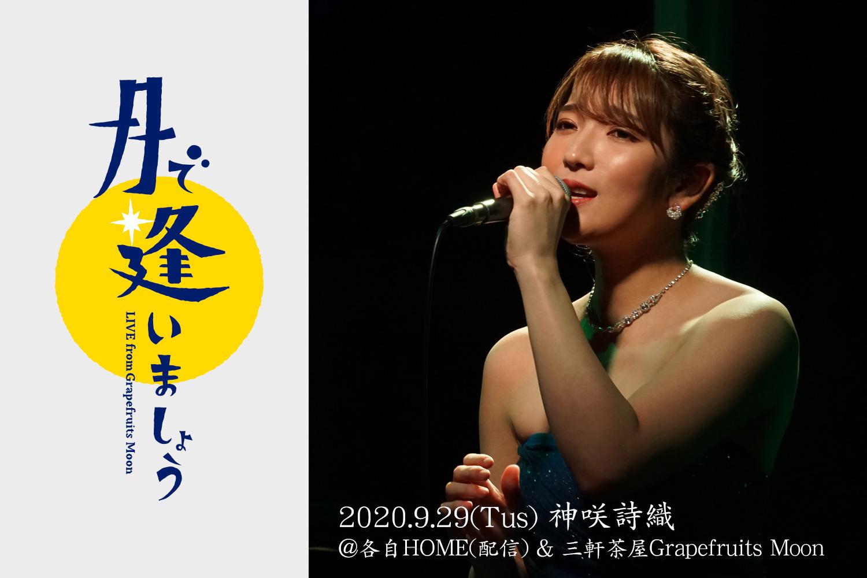 Live from Grapefruits Moon 「月で逢いましょう」 #4 神咲詩織