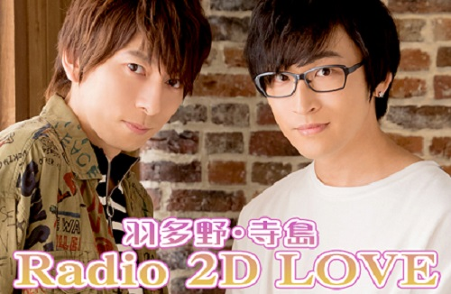 羽多野・寺島 Radio 2D LOVE 荒川記念/サンパールステークス