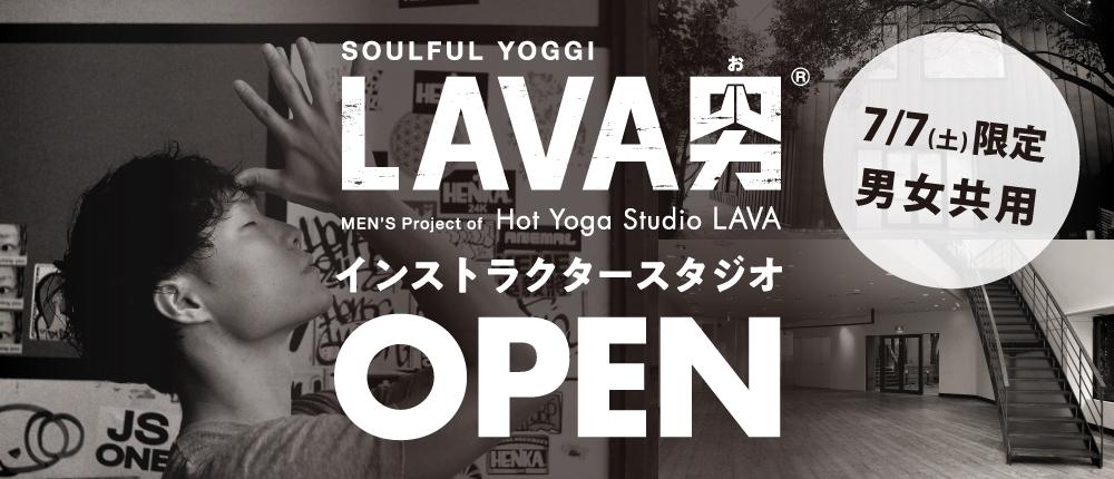 【ホットヨガスタジオLAVA】LAVA男(男性)インストラクタースタジオ ※男女共用・常温