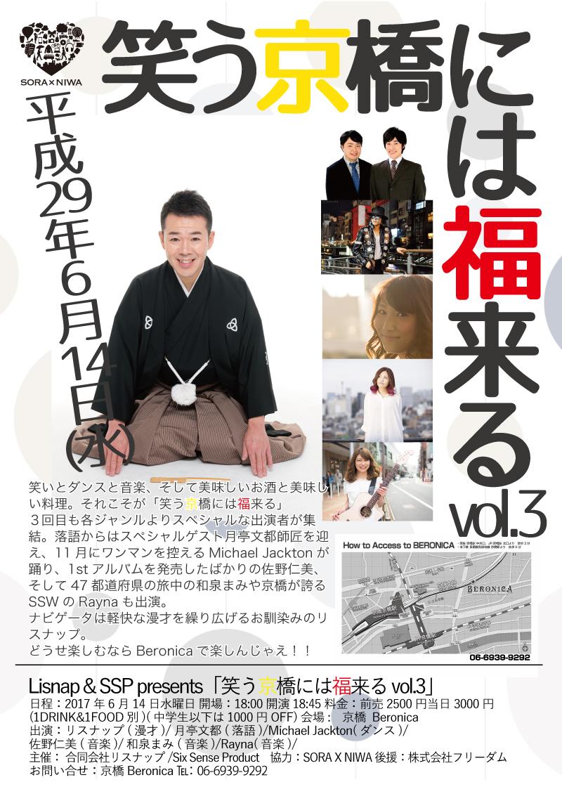 笑う京橋には福来る vol.3