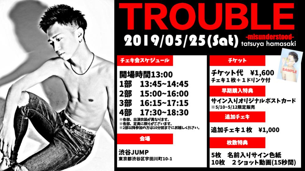浜崎たつやチェキ会〜TROUBLE〜
