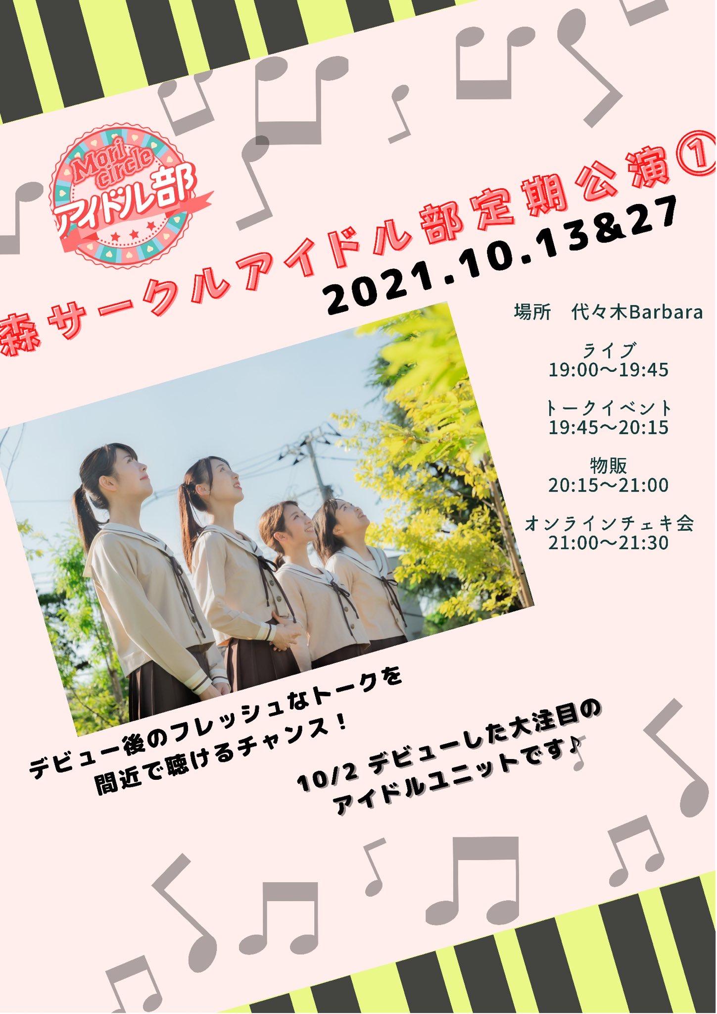 森サークルアイドル部定期公演vol.02@ライブハウス代々木Barbara