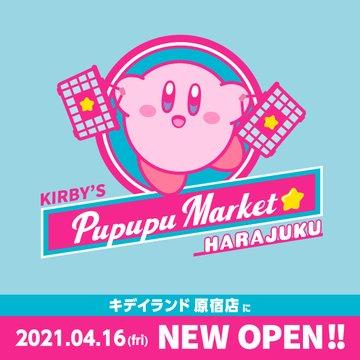 原宿店 4月17日(土)KIRBY'S PUPUPU MARKET 入場整理券