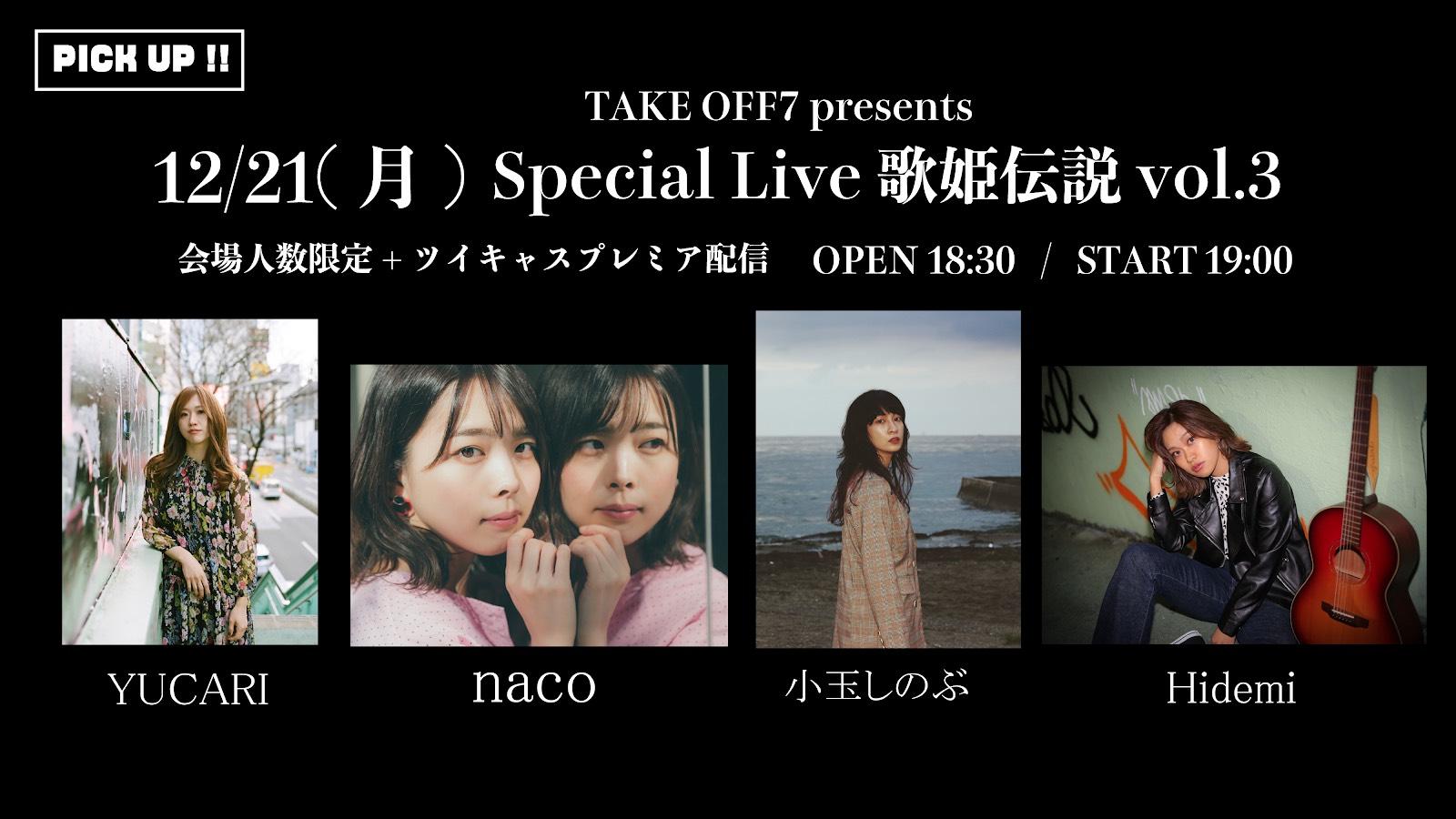 TAKEOFF7 presents 歌姫伝説 Special Live vol.3