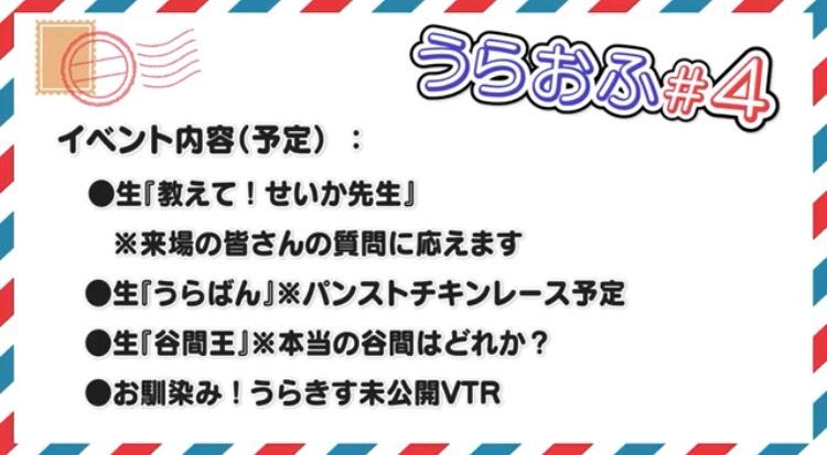 うらおふ vol.4
