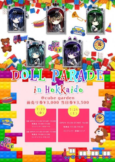 DOLL PARADE in Hokkaido【2部】