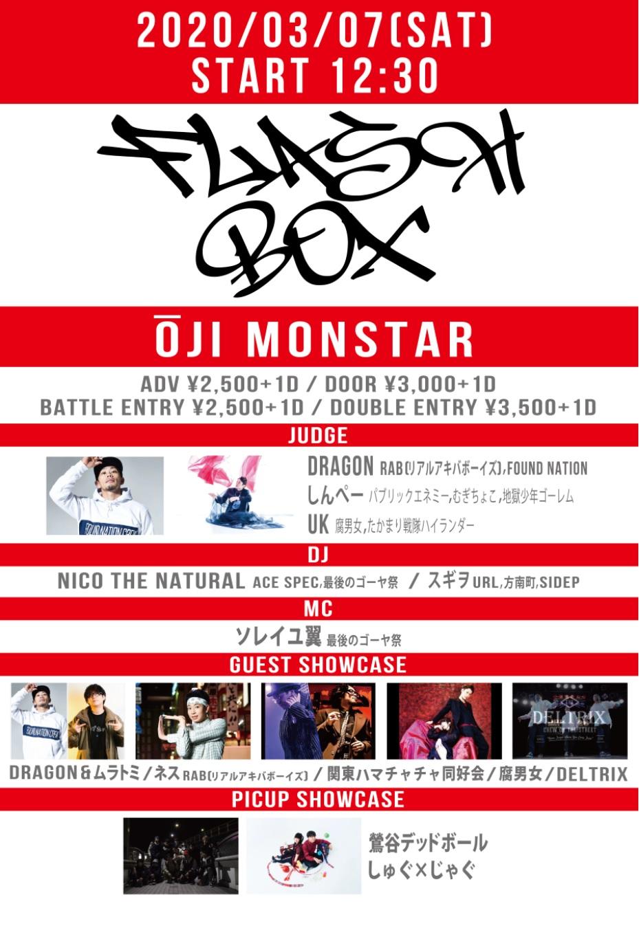 ジョイントダンススタジオイベント『FLASH BOX』
