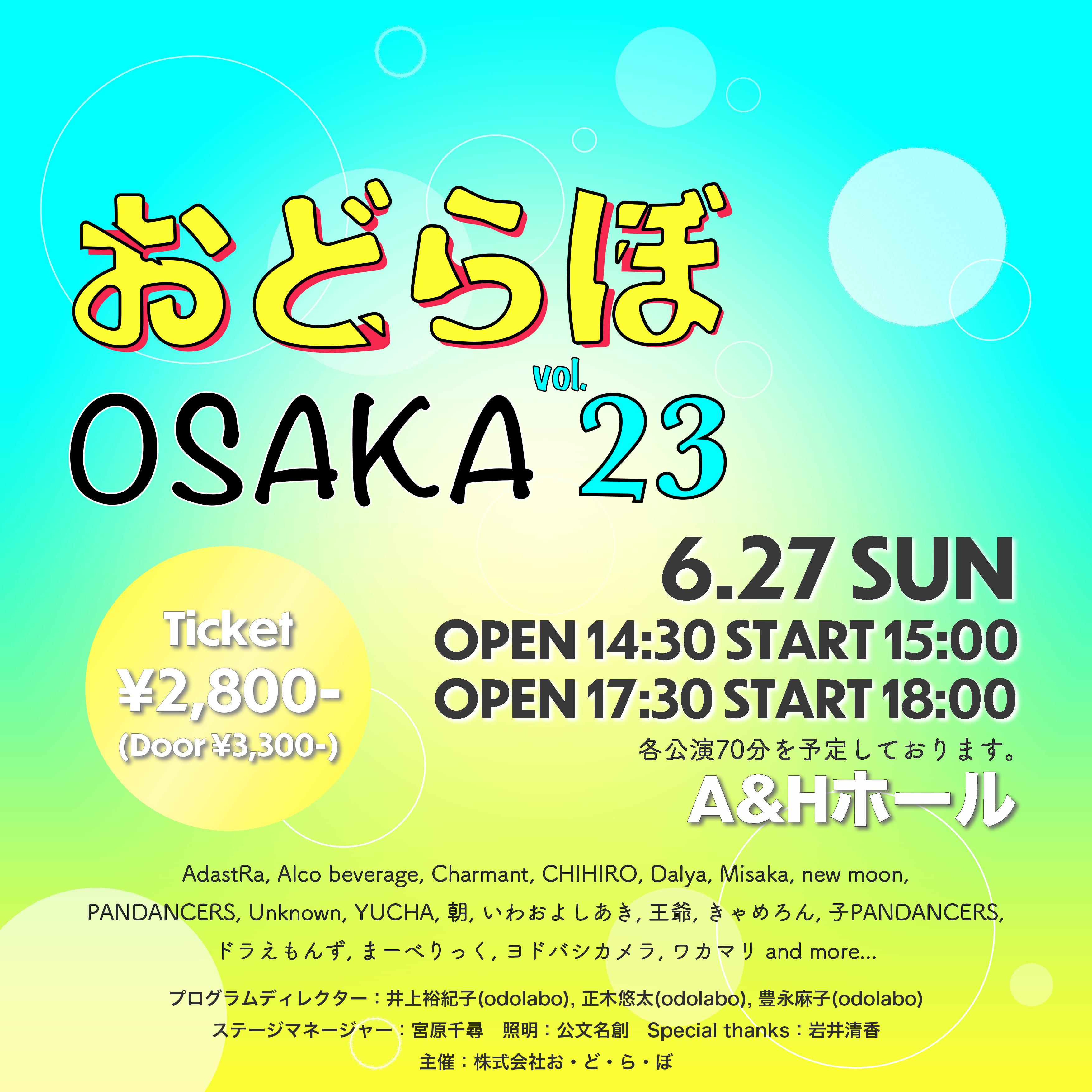 おどらぼOSAKA vol.23