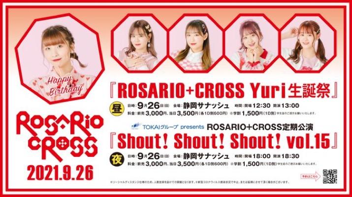 【ROSARIO+CROSS】《昼》Yuri生誕祭、《夜》TOKAIグループpresents「Shout! Shout! Shout! vol.15」
