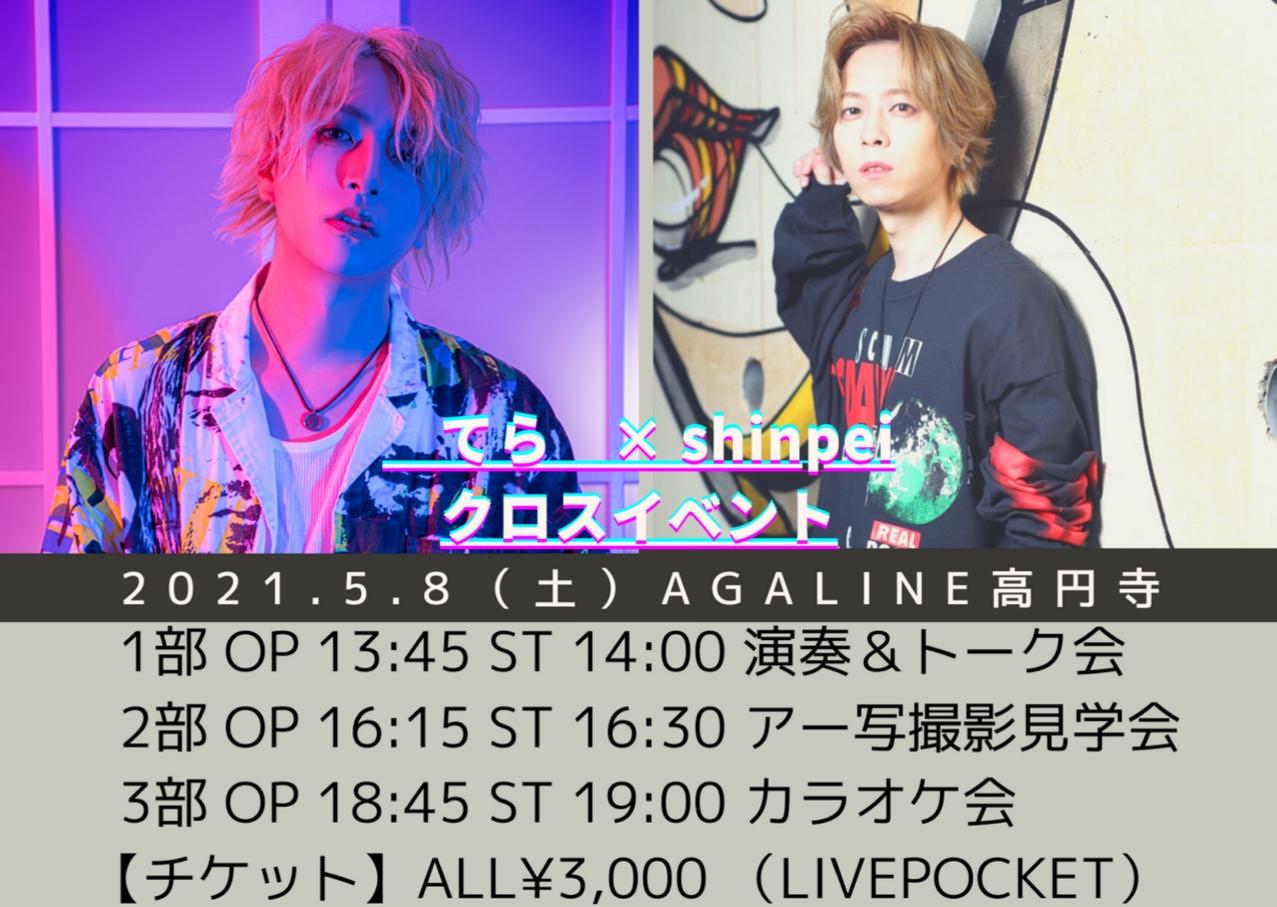 【2021年5月8日(土)】てら×shinpei クロスイベント有料配信チケット