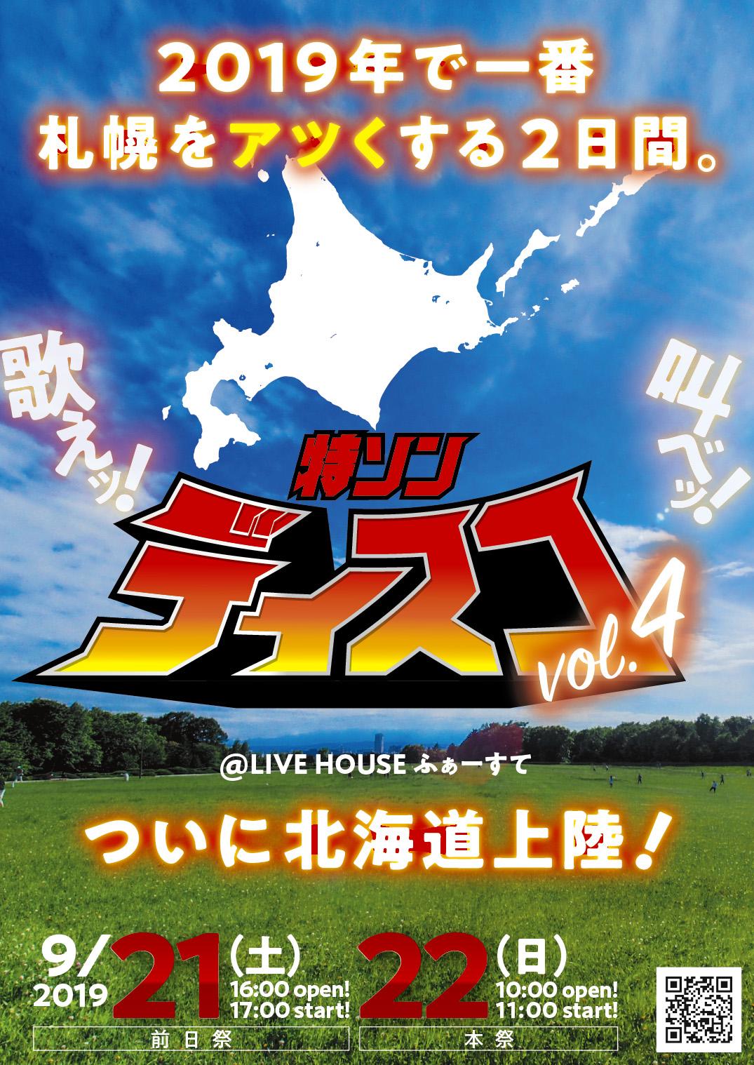 9/21.22 特ソンディスコVol.4 札幌『ふぁーすて』一般販売