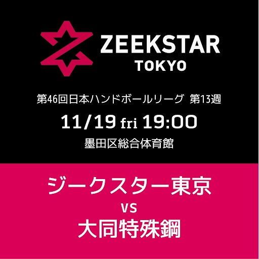 11/19(金) 第46回⽇本ハンドボールリーグ第13週 ジークスター東京vs大同特殊鋼