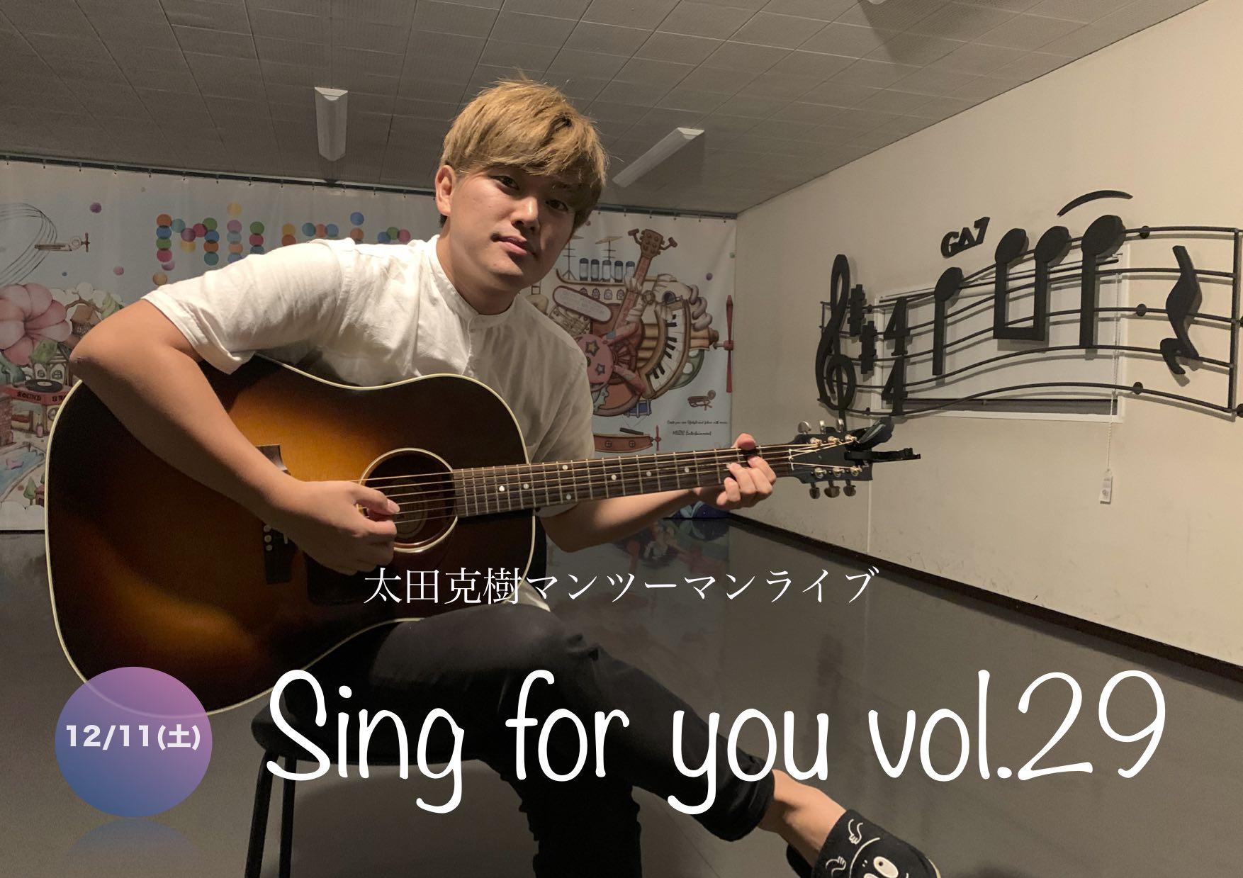 【太田克樹】12/11 (土)マンツーマンライブ「Sing for you vol.29」