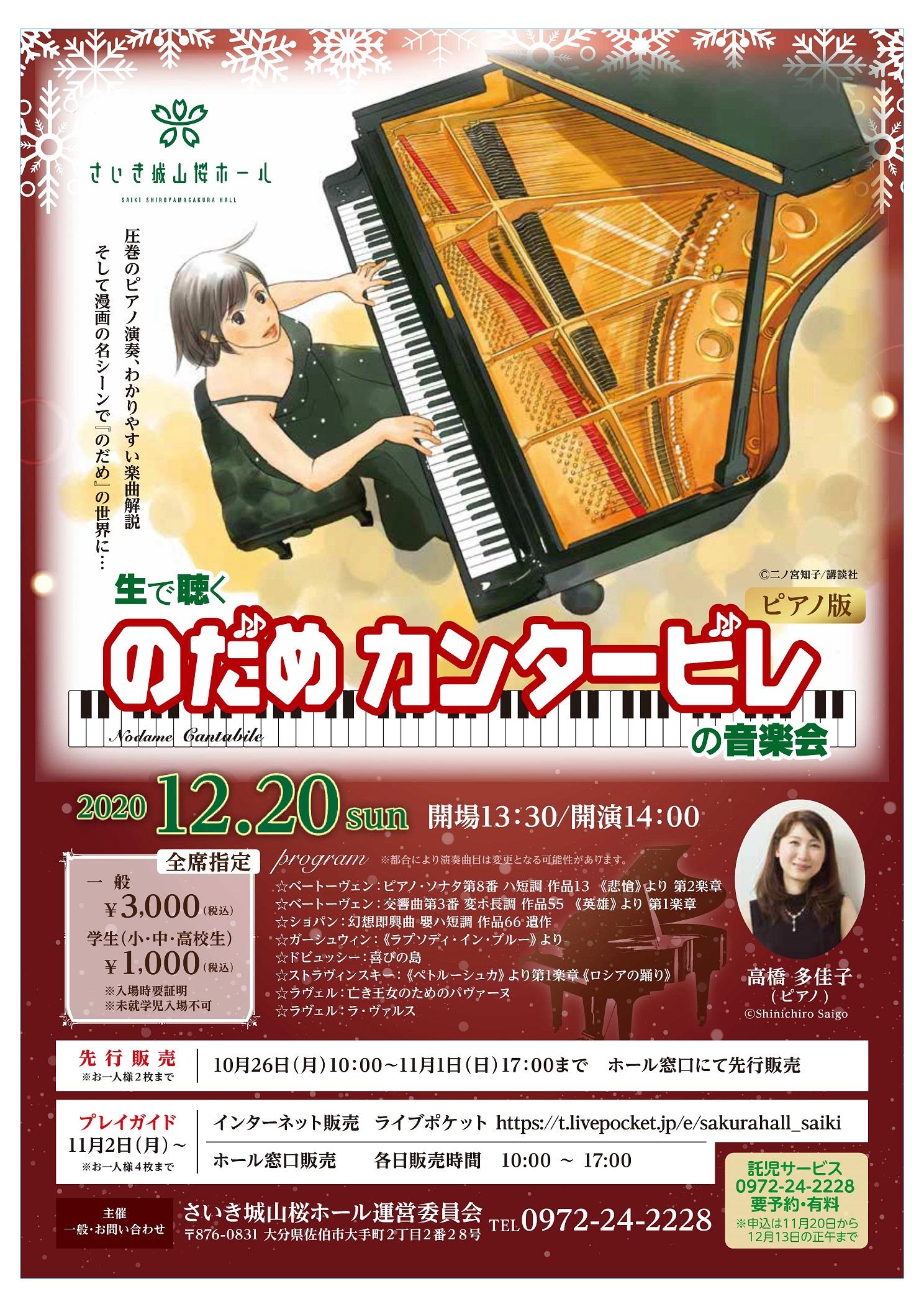 生で聴くのだめカンタービレの音楽会ピアノ版