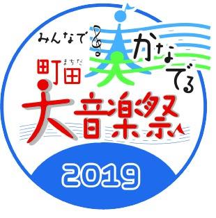 第42回町田市民文化祭 まほろ座 MACHIDA presents 町田から世界へ2019-2020  みんなで奏でる 町田大音楽祭2019チャリティコンサート