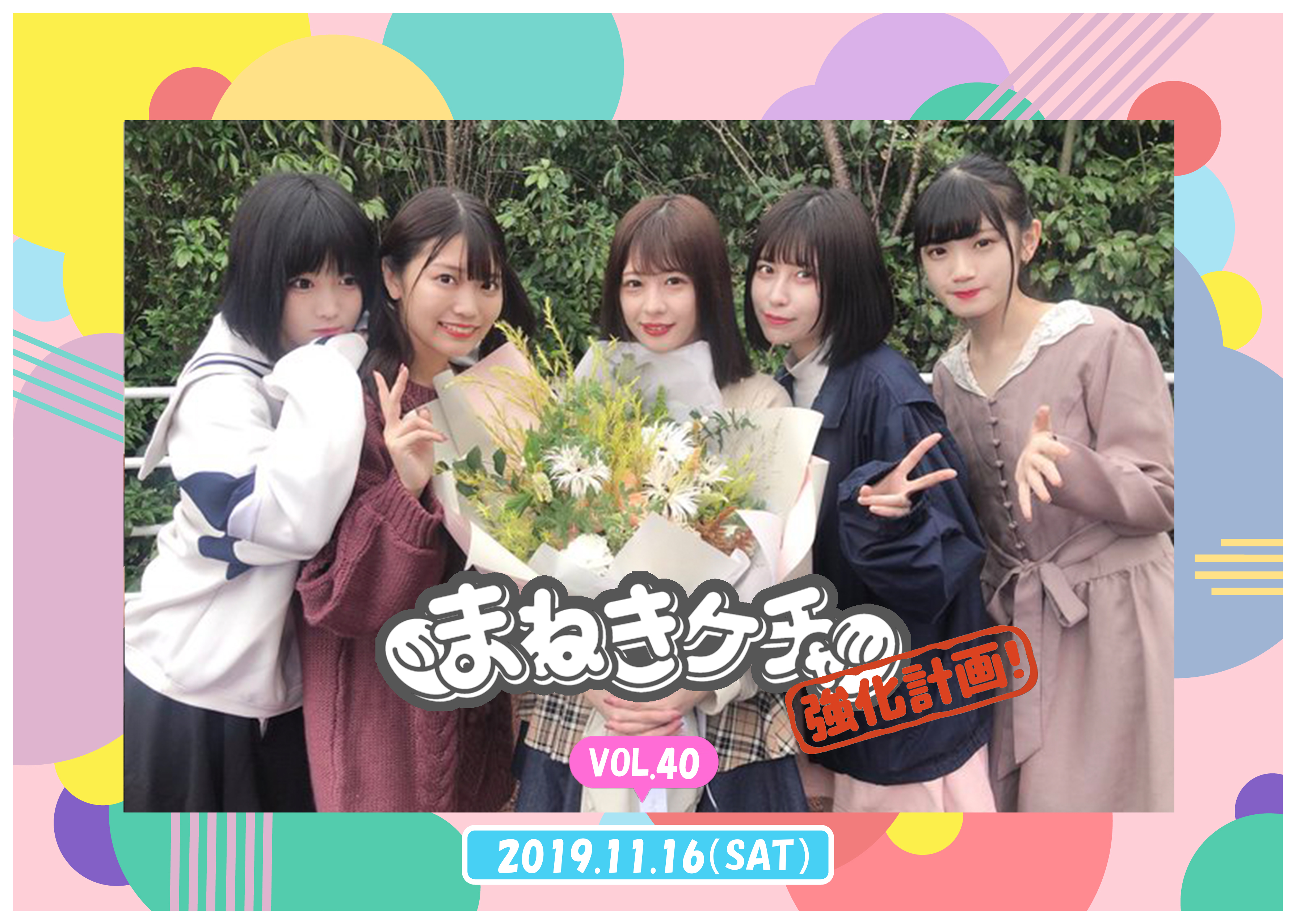 11月16日(土) 『まねきケチャ強化計画 vol.40』