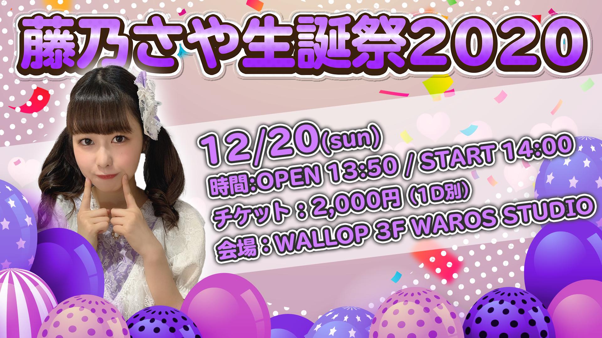 【2020/12/20】藤乃さや生誕祭2020