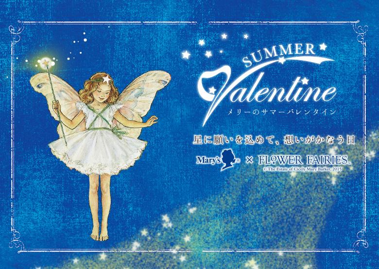 宙ガール&甘党男子 サマーバレンタインパーティー2015