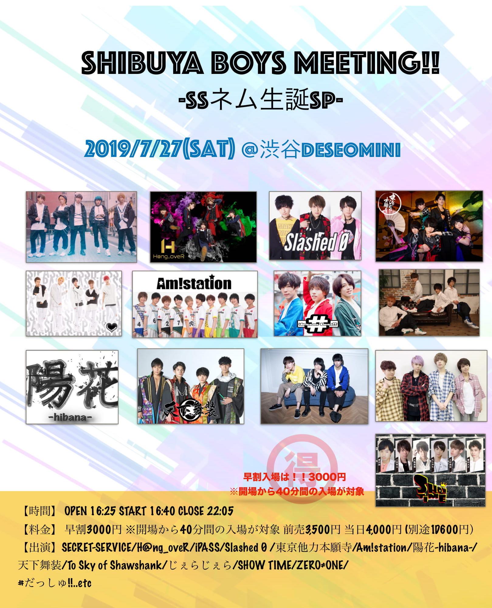 『SHIBUYA BOYS MEETING!!- SSネム生誕祭SP-』