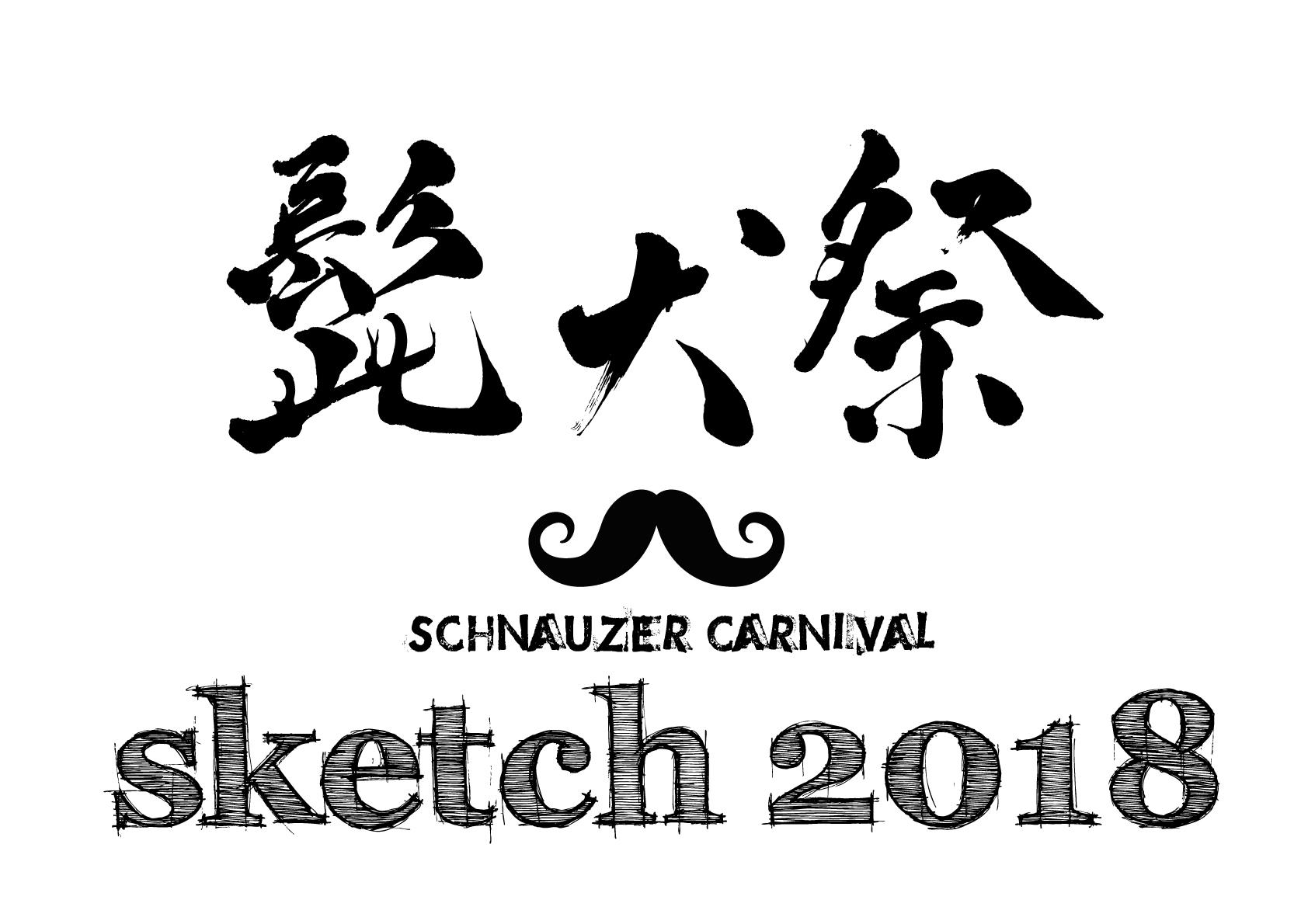 髭犬祭 - SCHNAUZER CARNIVAL 2018 -