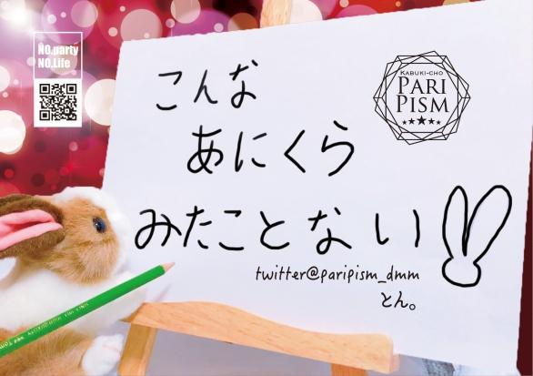 PariPism Vol.20 DJ出演権