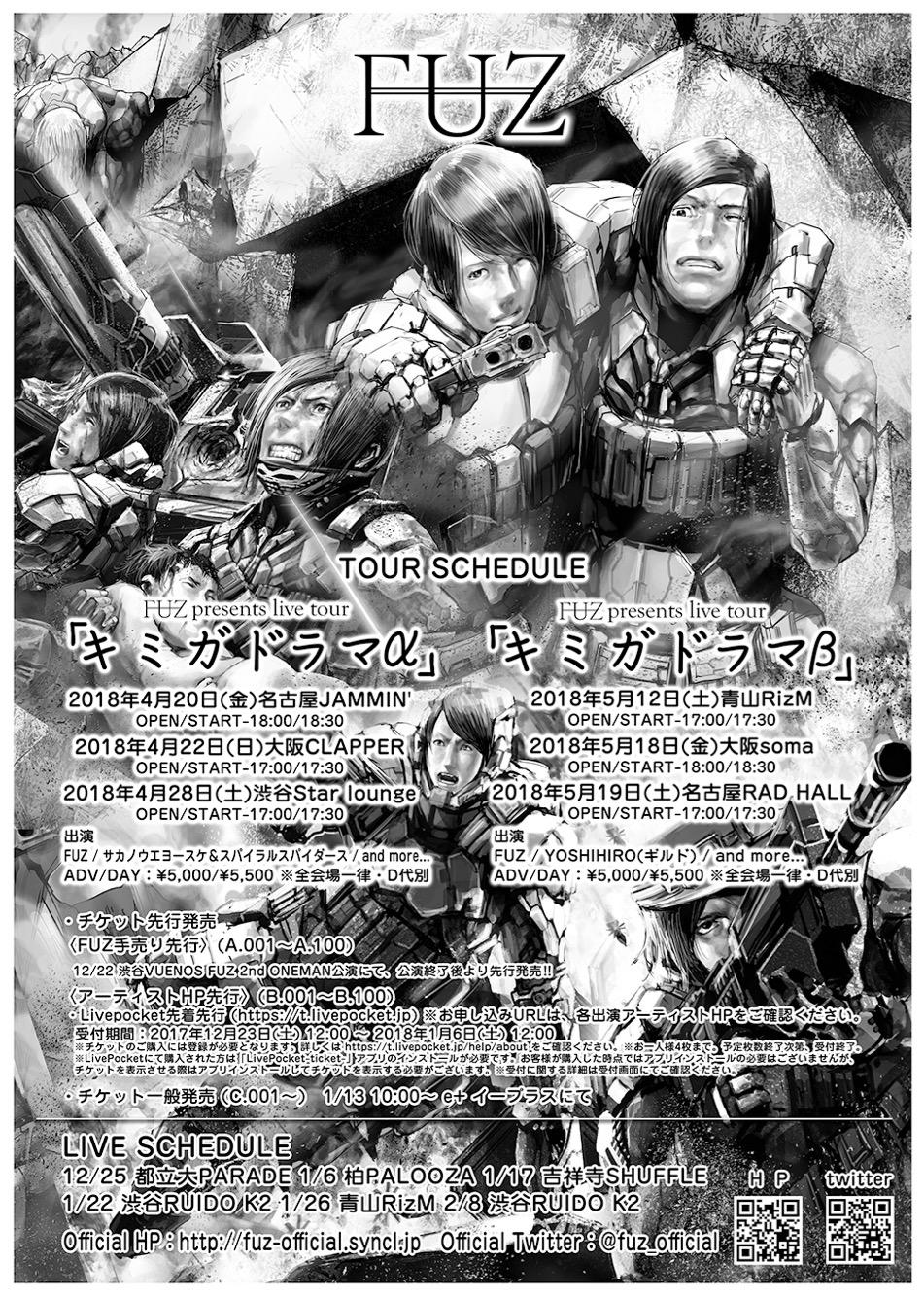 FUZ presents live tour「キミガドラマ α」