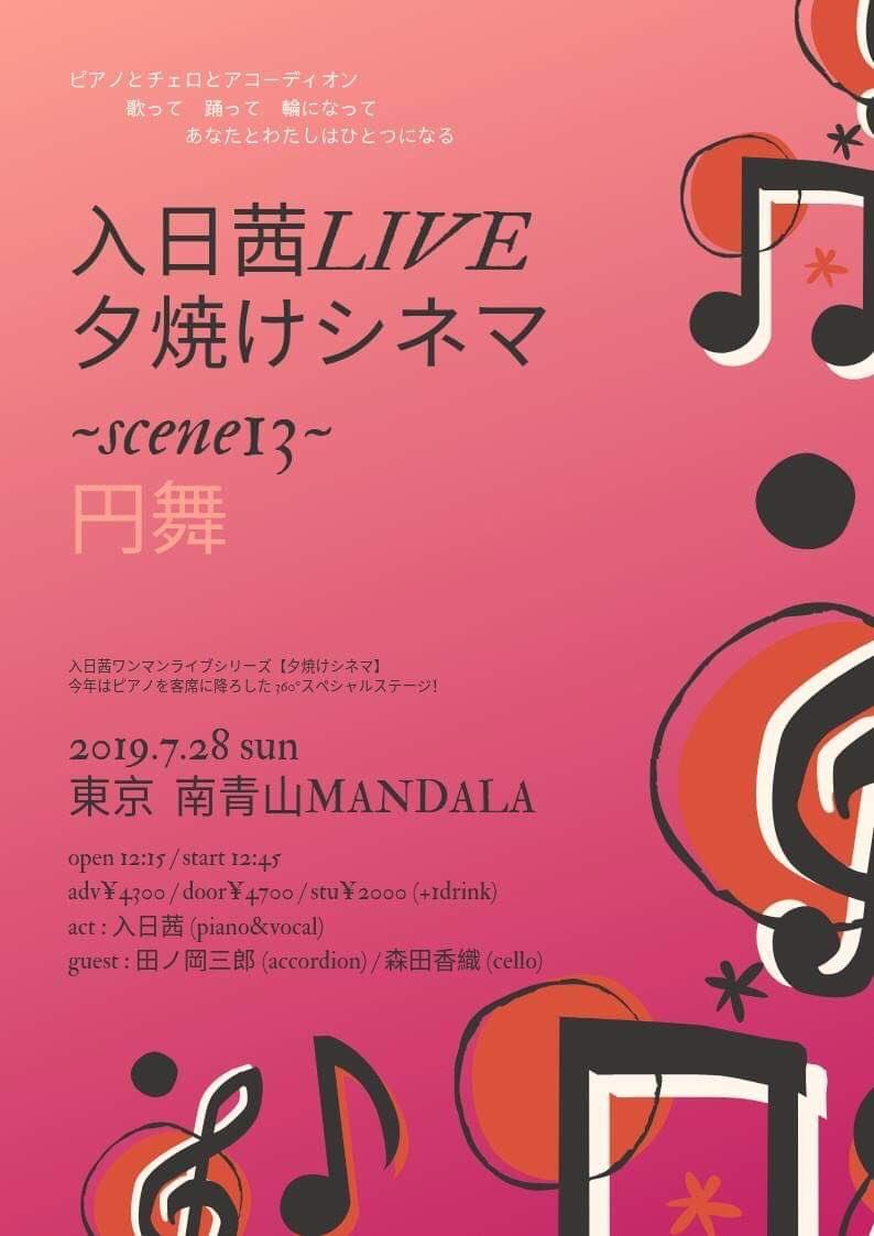 2019年7月28日(日)【入日茜LIVE『夕焼けシネマ~scene13~円舞』】
