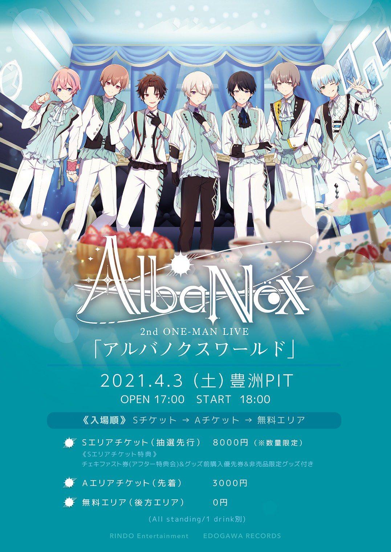 『AlbaNox 2nd ONE-MANLIVE 「アルバノクス ワールド」一般発売』