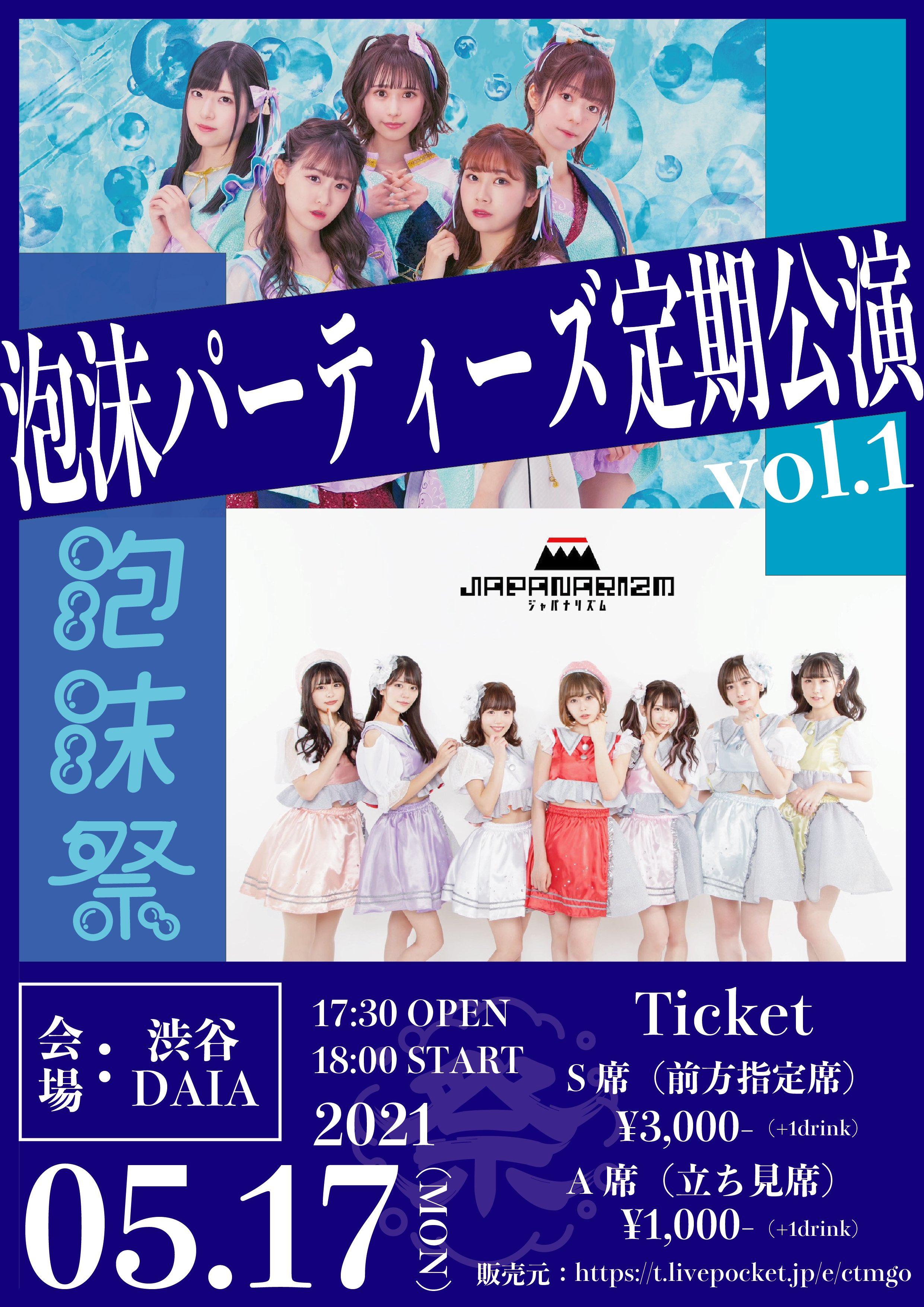 泡沫パーティーズ定期公演~泡沫祭 vol.1~