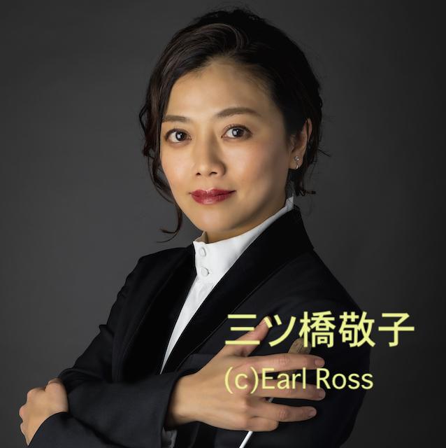 三ツ橋敬子指揮 九州交響楽団演奏会 八千代座公演