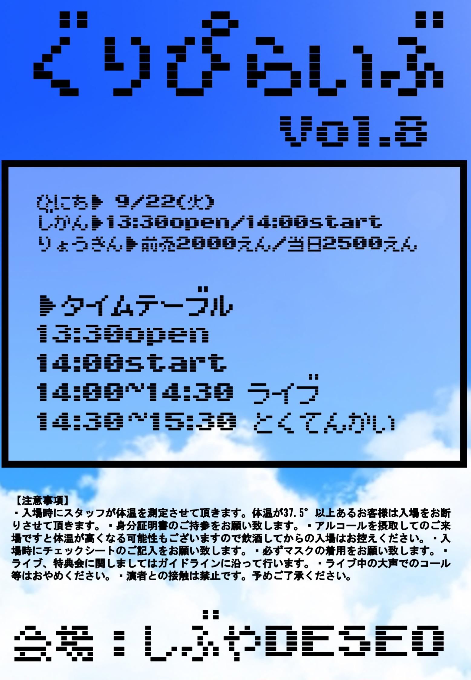 ぐりぴらいぶ Vol.8