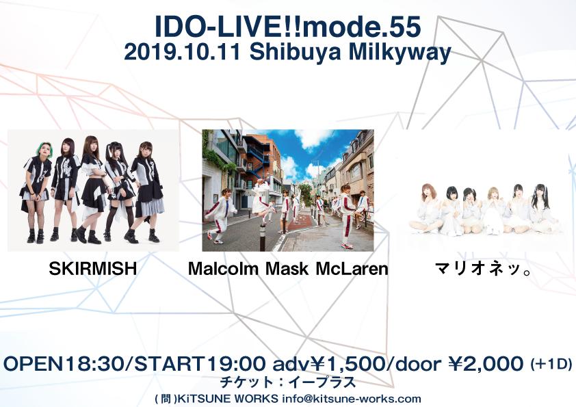 IDO-LIVE!!mode.55【無料予約ページ】