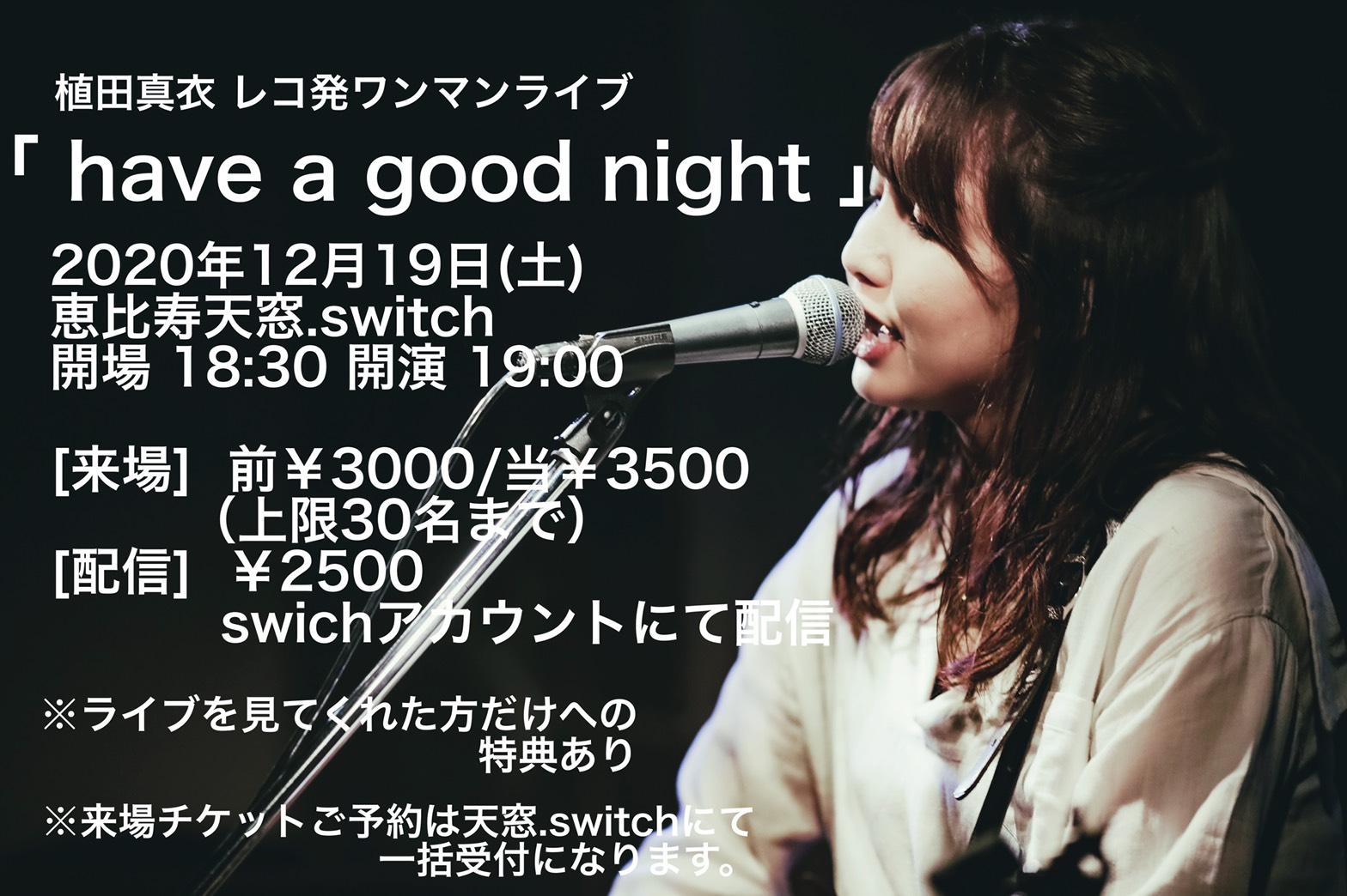 植田真衣 レコ発ワンマンライブ 「have a good night」