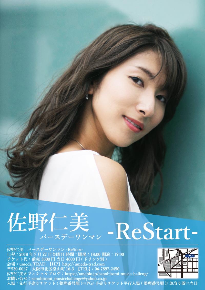 佐野仁美 バースデーワンマン  -ReStart-