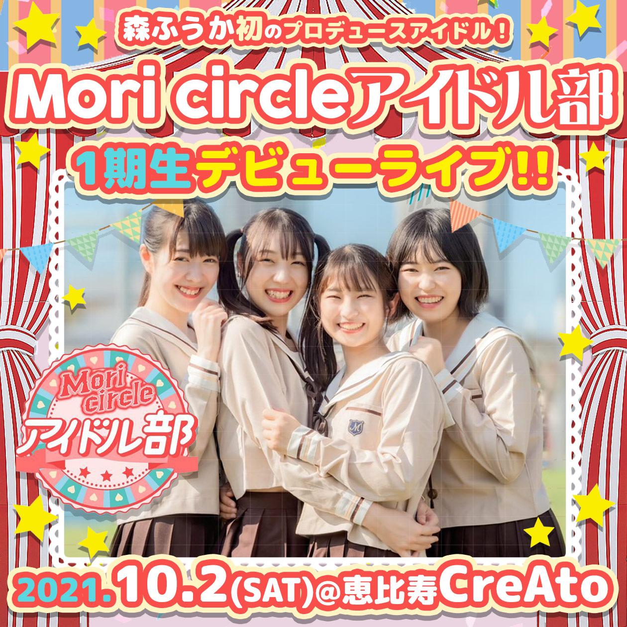 2部:Mori circleアイドル部1期生デビューライブ