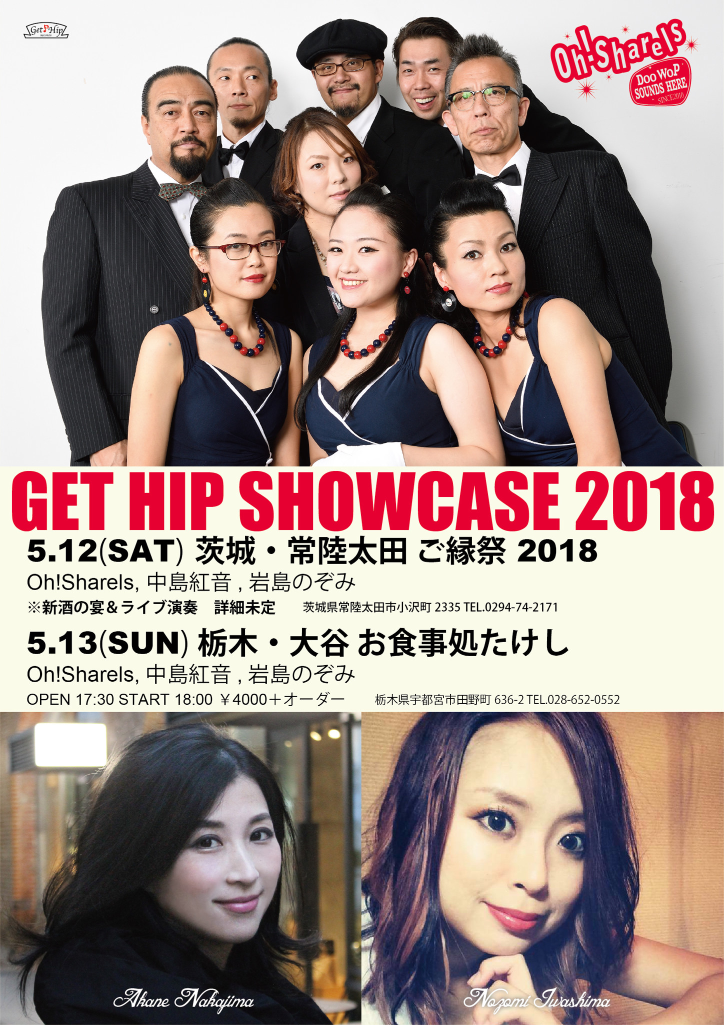5.13 GET HIP SHOWCASE 2018 お...